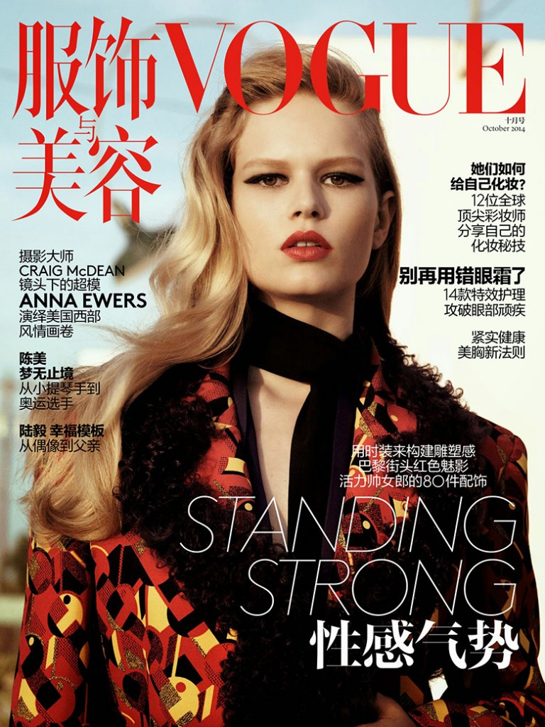 vogue-china-october-2014-cover