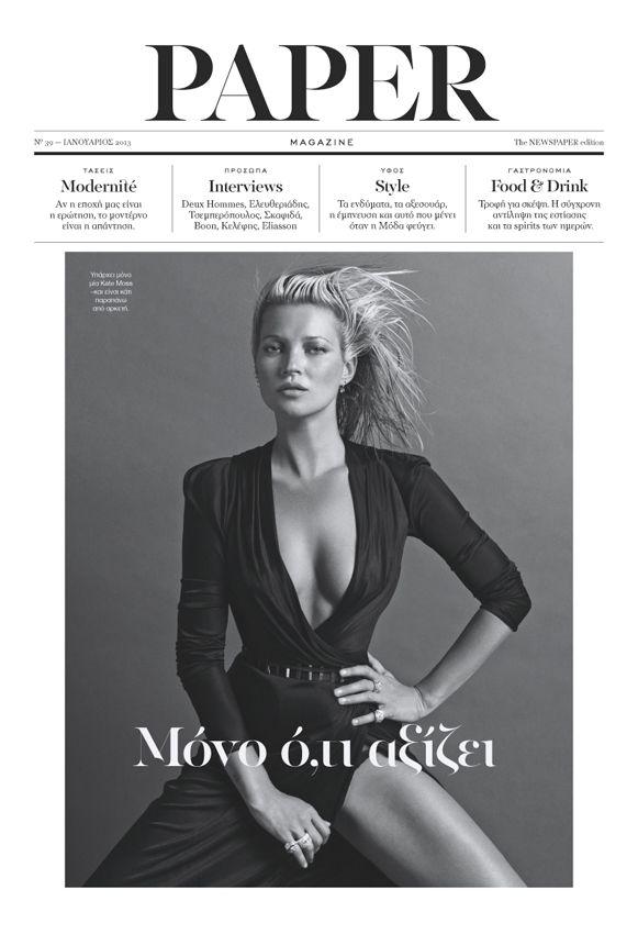paper magazine december 2012